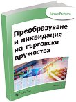 Преобразуване и ликвидация на търговски дружества - книга