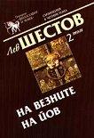 Съчинения в четири тома - том 2: На везните на Йов - Лев Шестов -