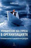 Управление на стреса в организацията - Валери Стоянов -