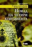 Номад на четири континента - Илия Троянов -