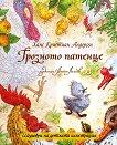 Грозното патенце - детска книга
