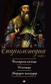 Енциклопедия първа Български светци. Именици. Народен календар - книга