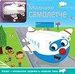 Малкото самолетче - детска книга