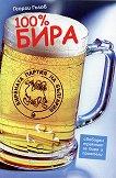 100% бира. Свободен трактат за бира и приятели - Георги Гълов -