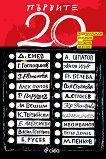 Първите 20 - книга