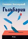 Гълъбария - Стефан Коспартов - книга