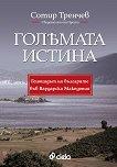 Голямата истина : Геноцидът на българите във Вардарска Македония - Сотир Тренчев - книга
