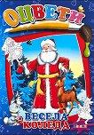 Оцвети - Весела Коледа - детска книга