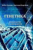 Генетика - Деяна Генчева, Светлана Георгиева -