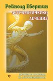 Астрологическо лечение - Рейнолд Ебертин -