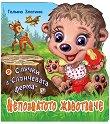 """Случки в """"Слънчевата ферма"""" - книга 9: Непознатото животинче - детска книга"""