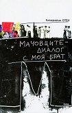 Мачовците - диалог с моя брат - Клемантин Отен - книга