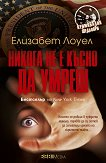 Никога не е късно да умреш - Елизабет Лоуел -