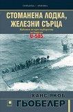 Стоманена лодка, железни сърца - книга