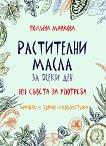 Растителни масла за всеки ден - 101 съвета за употреба - Полина Маркова - книга