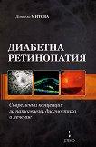 Диабетна ретинопатия - Даниела Митова -