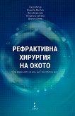 Рефрактивна хирургия на окото - Тошо Митов, Даниела Митова, Жени Борисова, Петрана Стойчева, Мартин Литев -