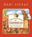 Приключенията на Пънчинело: Шест приказки от света на униксите - Макс Лукадо -