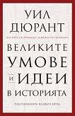 Великите умове и идеи в историята - Уил Дюрант - книга