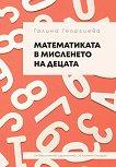 Математиката в мисленето на децата - Галина Георгиева - книга за учителя