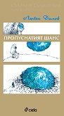 Събрани съчинения - том 2: Пропуснатият шанс - Любен Дилов -