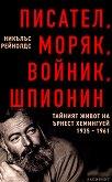 Писател, моряк, войник, шпионин: Тайният живот на Ърнест Хемингуей 1935 - 1961 - Никълъс Рейнолдс -