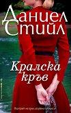 Кралска кръв - книга