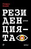 Резиденцията - Георги Тенев - книга