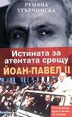 Истината за атентата срещу Йоан-Павел II - Румяна Угърчинска -