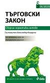 Търговски закон. Сборник нормативни актове 2020 - Александър Кацарски - учебник