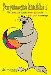 Рисувателна книжка за малки, големи и още по-големи момичета и момчета - книжка 1 -