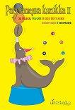 Рисувателна книжка за малки, големи и още по-големи момичета и момчета - книжка 2 -