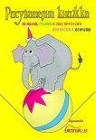 Рисувателна книжка за малки, големи и още по-големи момичета и момчета - книжка 3 -