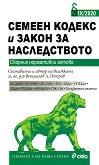 Семеен кодекс и Закон за наследството 2020 - книга