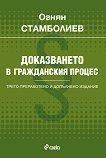 Доказването в гражданския процес - книга
