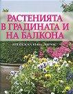 Растенията в градината и на балкона - Херман Хакщайн , Вота Вемайер  -