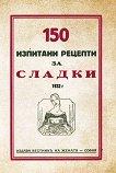 150 изпитани рецепти за сладки - книга