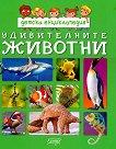 Удивителните животни - Невяна Кънчева -