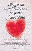Двадесет незабравими разказа за любовта -
