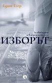 Изборът - Едит Егер - книга
