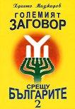 Големият заговор срещу българите 2 -