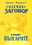 Големият заговор срещу българите 1 - Христо Маджаров -