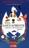 Ото и Дрипльовците : Гората на изчезналите неща - Матилда Удс -