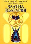 Златна България - есета и пътеписи - книга