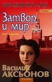 Московска сага - Книга 3: Затвор и мир -