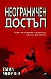 Неограничен достъп - Емил Минчев -