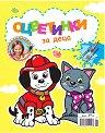 Оцветинки за деца + подарък водни боички - Брой 5 / 2020 -