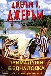 Трима души в една лодка (без да става дума за кучето) - Джеръм К. Джеръм -