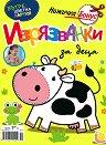 Изрязванки за деца: Животни - Брой 10 / 2020 - детска книга