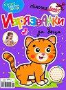 Изрязванки за деца: Котки - Брой 11 / 2020 - детска книга
